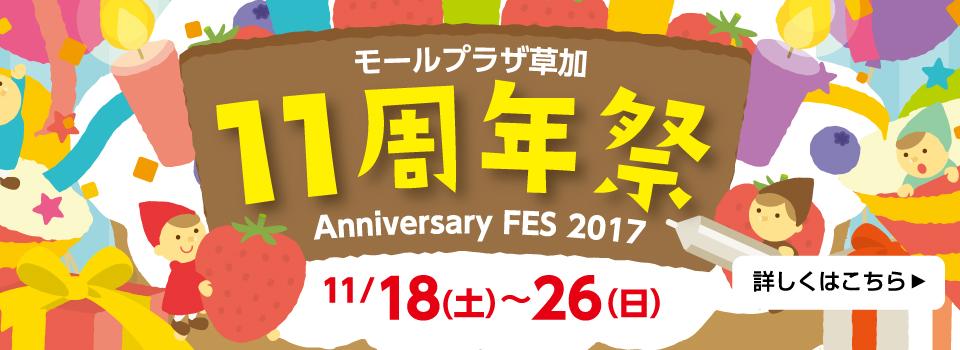 AnniversaryFes2017